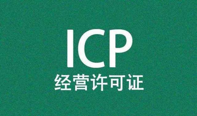 网站上线需要申请icp许可证吗?