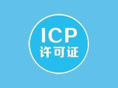 互联网icp经营许可证申请材料攻略