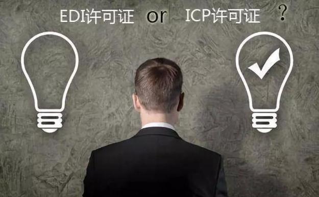 ICP经营性许可证和EDI许可证有什么区别?