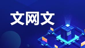 北京办理文网文申请材料有哪些?网络文化经营许可证办理流程