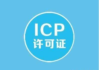 增值电信业务经营许可证---办理ICP证续期的流程