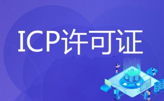 icp备案和icp许可证怎么区分?有哪些方面不同