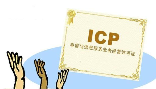 ICP经营许可证最新办理条件?