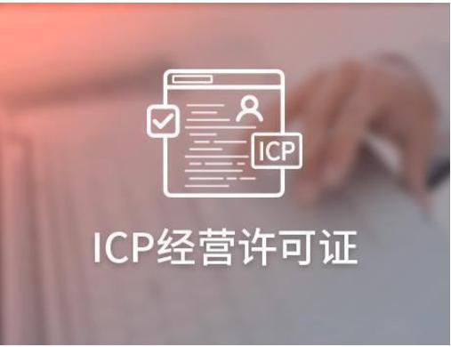上海ICP许可证可加急办理