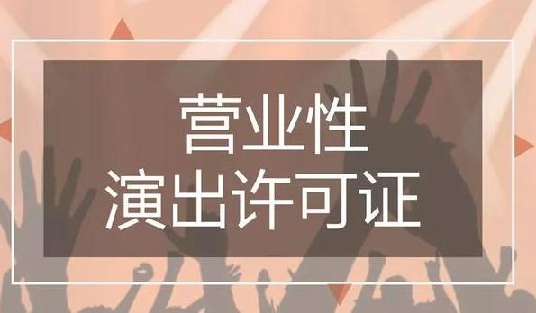 深圳《营业性演出许可证》如何办理?