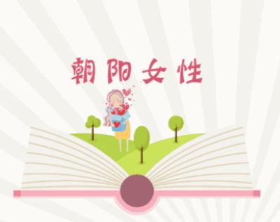 恭贺公司宝董事长李丽女士被推选为2018年朝阳巾帼之星!