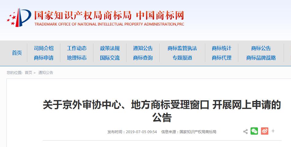 关于京外审协中心、地方商标受理窗口 开展网上申请的公告