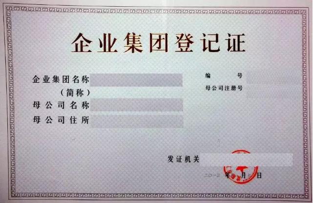 公司注册新规!取消《企业集团登记证》!注册公司资本多少合适?